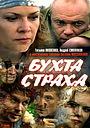Сериал «Бухта страха» (2008)