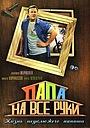 Сериал «Папа на все руки» (2006 – 2007)