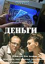Сериал «Деньги» (2002)
