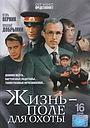 Сериал «Жизнь — поле для охоты» (2005)