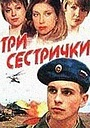 Фильм «Три сестрички» (2002)