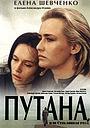 Фільм «Путана» (1991)