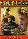 Сериал «Одна любовь души моей» (2007)