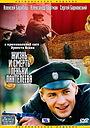Сериал «Жизнь и смерть Леньки Пантелеева» (2006)
