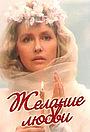 Фильм «Желание любви» (1993)