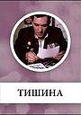 Серіал «Тишина» (1992)