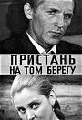 Фільм «Пристань на том берегу» (1971)
