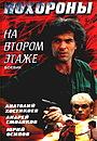 Фільм «Похороны на втором этаже» (1991)