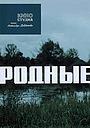 Фильм «Родные» (1977)