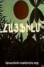 Фильм «Восьмой день творения» (1980)