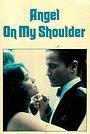 Фильм «Ангел на моём плече» (1980)