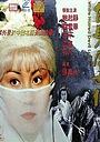 Фільм «Bai fa mo nu chuan» (1980)