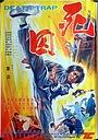 Фільм «Si qiu» (1974)