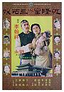Фільм «Император Чьен Лунг и красавица» (1980)