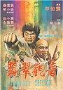 Фільм «Кулак буддиста» (1980)
