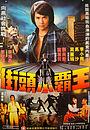 Фільм «Xian hei an tiao zhan» (1981)