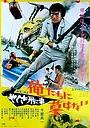 Фильм «Подручный якудза: Алмазная ловушка» (1971)