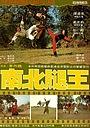 Фільм «Непобедимые ноги кунг-фу» (1980)