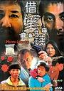 Фільм «Je hak chin» (2000)