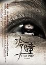 Фільм «Leng Tong» (2013)