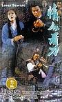 Фільм «Qing ren kan dao» (1984)