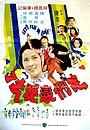 Фільм «Wo men lian ai qu le» (1977)
