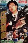 Фільм «Современные герои» (1980)