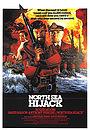 Фильм «Захват в Северном море» (1980)