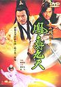 Фільм «Feng wu jiu tian» (1996)