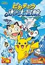 Аніме «Pikachû kôri no daibôken» (2008)
