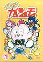 Серіал «Gu-Gu Ganmo» (1984 – 1985)