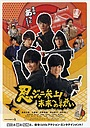 Фильм «Ninjani sanjou! Mirai e no tatakai» (2014)