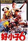 Фільм «Hao xiao zi liu: Xiao long guo jiang» (1989)