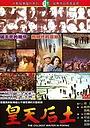 Фільм «Huang tian hou tu» (1981)