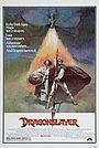 Фильм «Победитель дракона» (1981)