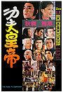 Фільм «Gung foo wong dai» (1981)