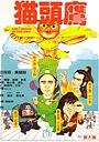 Фільм «Легенда совы» (1981)