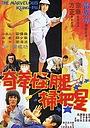 Фільм «Qi quan guai tui qi ba xing» (1979)