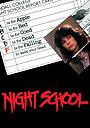 Фільм «Вечерняя школа» (1981)