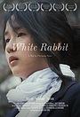 Фильм «White Rabbit» (2014)