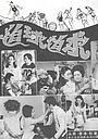 Фільм «Zhui qiu zhui qiu» (1976)