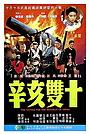 Фільм «Битва за Республику Китай» (1981)