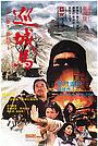 Фільм «Почтальон наносит ответный удар» (1982)
