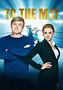 Фільм «To the Mat» (2011)