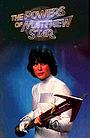 Серіал «The Powers of Matthew Star» (1982 – 1983)