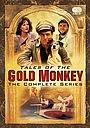 Серіал «Легенда золотої мавпи» (1982 – 1983)