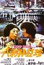 Фільм «Простушка Джейн спешит на помощь» (1982)