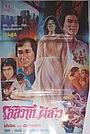 Фільм «Leng xie tu fu» (1985)