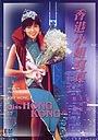 Фільм «Xiang Gang xiao jie xie zhen» (1987)