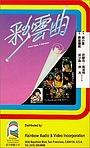 Фільм «Однажды на радуге» (1982)